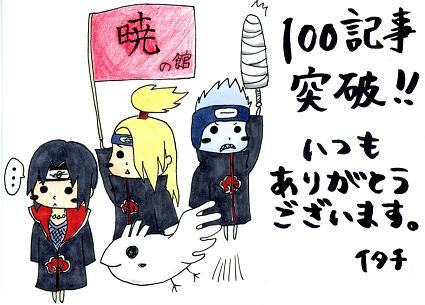 100記事突破!!.JPG
